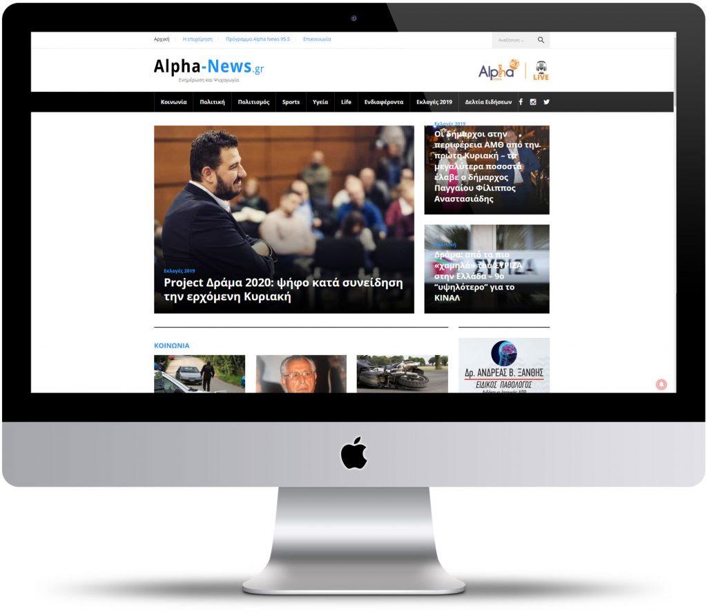 alpha-news_inside